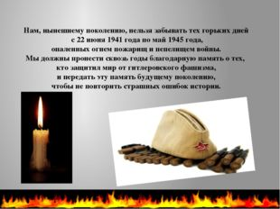 Нам, нынешнему поколению, нельзя забывать тех горьких дней с22 июня 1941 год