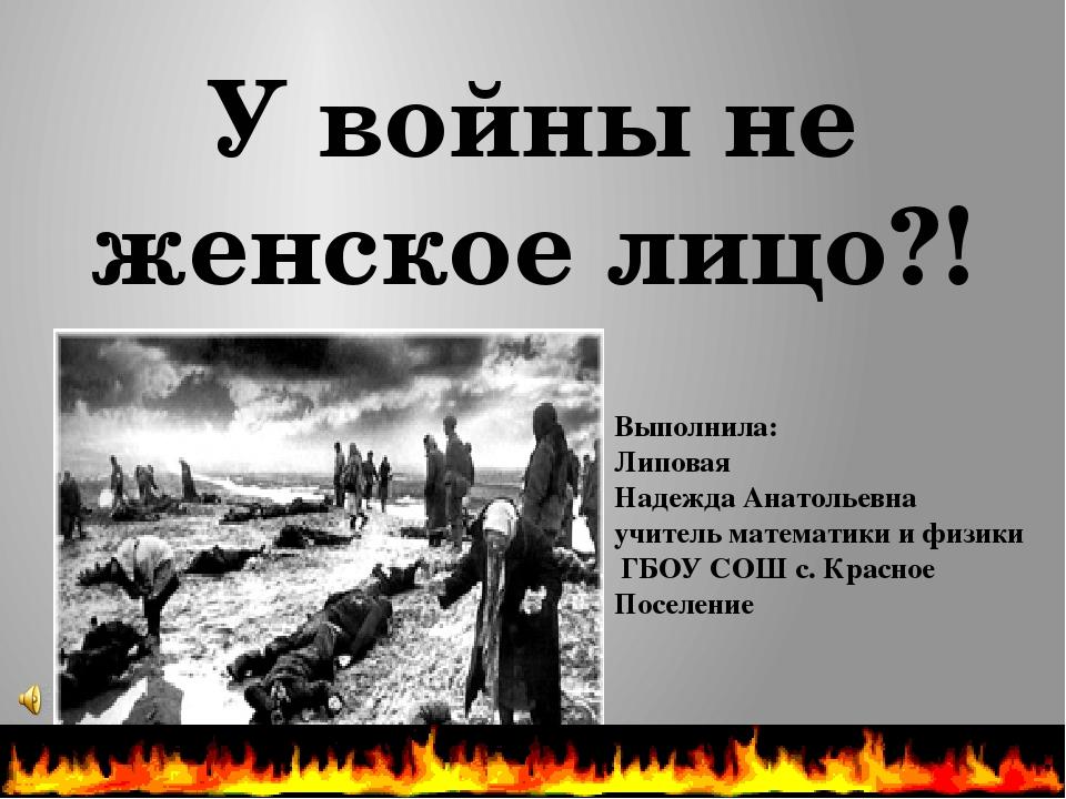 У войны не женское лицо?! Выполнила: Липовая Надежда Анатольевна учитель мате...