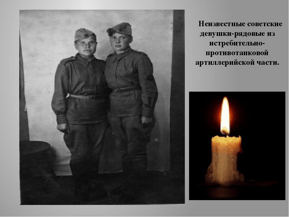 Неизвестные советские девушки-рядовые из истребительно-противотанковой артил...