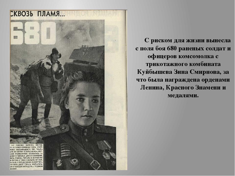 С риском для жизни вынесла с поля боя 680 раненых солдат и офицеров комсомол...