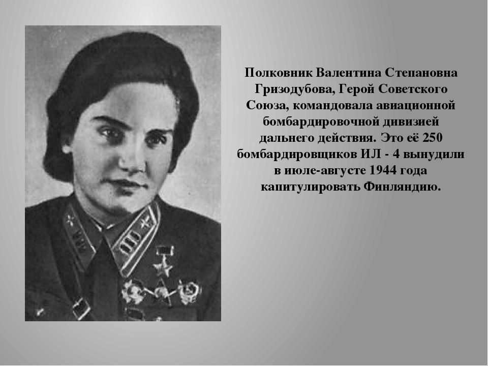 Полковник Валентина Степановна Гризодубова, Герой Советского Союза, командова...