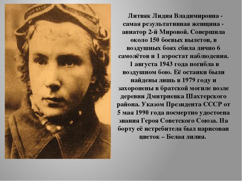 Литвяк Лидия Владимировна - самая результативная женщина - авиатор 2-й Миров...