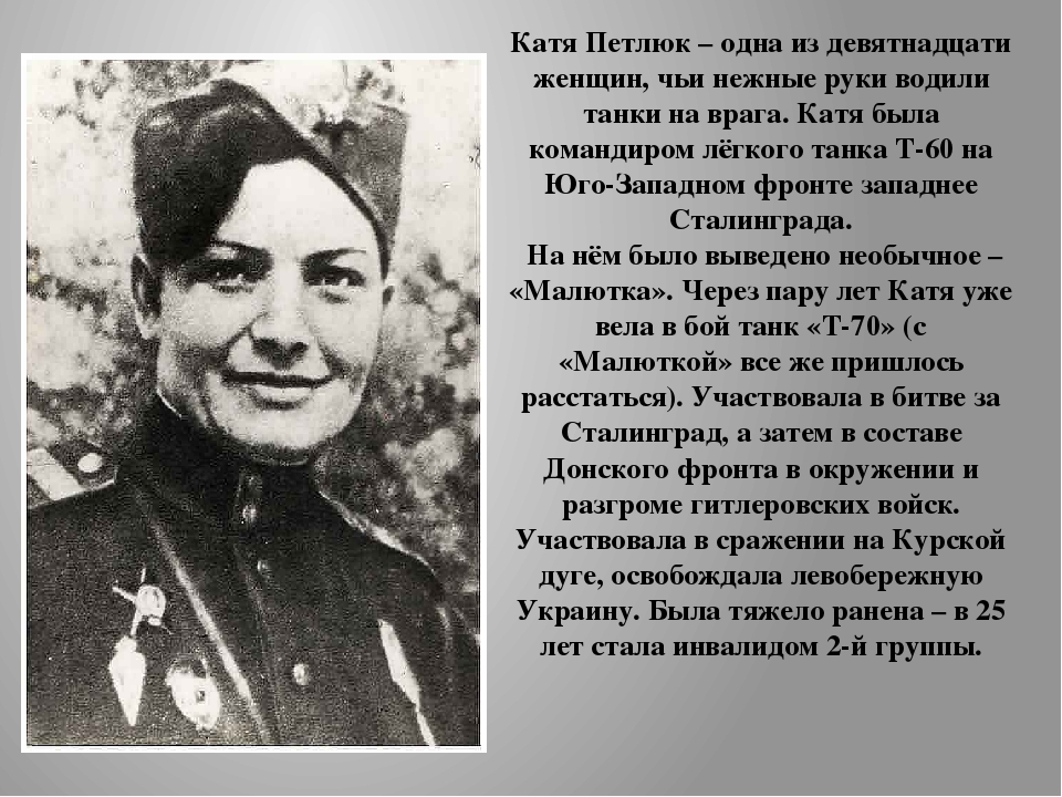 Катя Петлюк – одна из девятнадцати женщин, чьи нежные руки водили танки на вр...