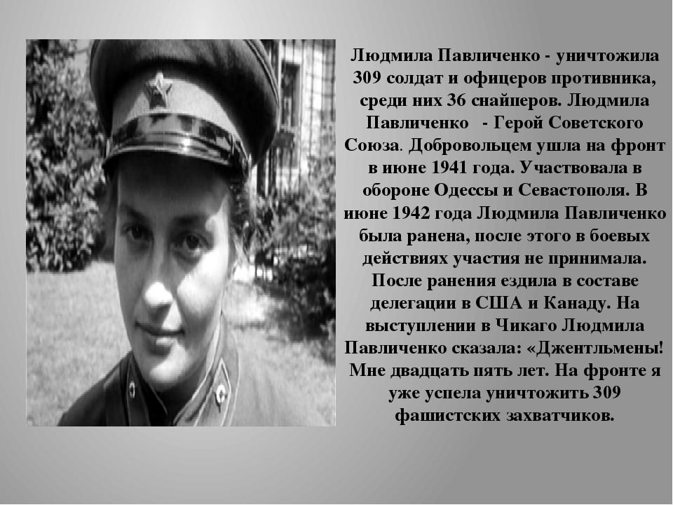 Людмила Павличенко - уничтожила 309 солдат и офицеров противника, среди них 3...