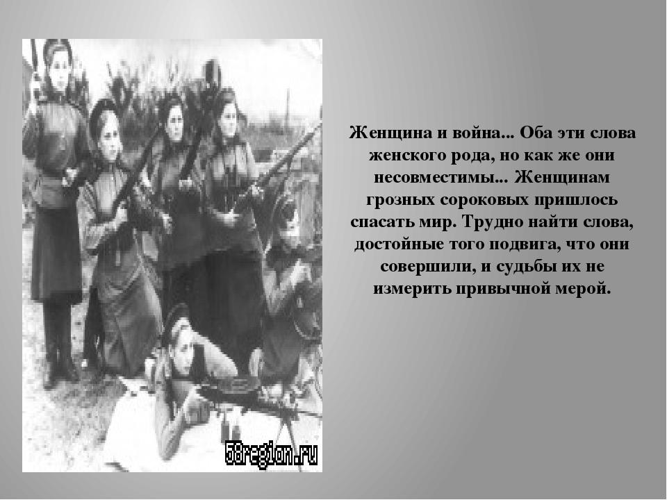 Женщина и война... Оба эти слова женского рода, но как же они несовместимы......