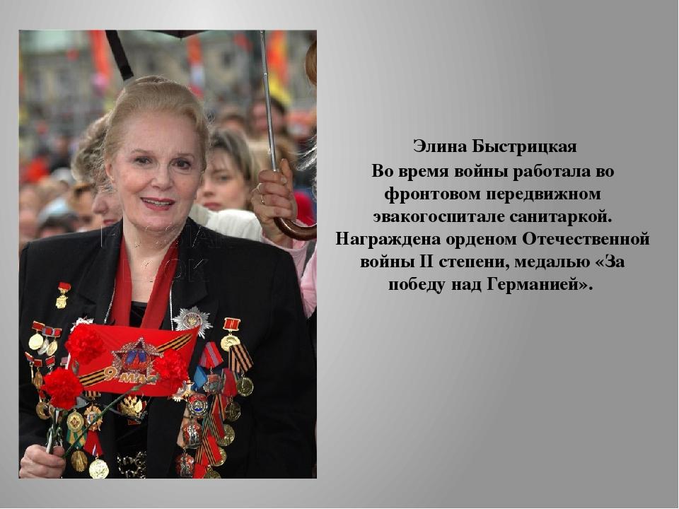 Элина Быстрицкая Во время войны работала во фронтовом передвижном эвакогоспи...