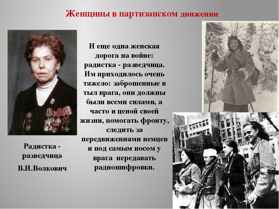 Женщины в партизанском движении Радистка - разведчица В.И.Волкович И еще одна...