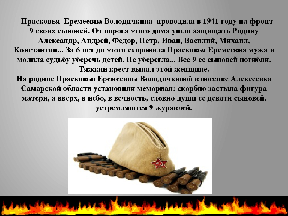 Прасковья Еремеевна Володичкина проводила в 1941 году на фронт 9 своих сынов...