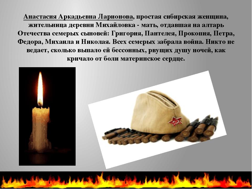 Анастасия Аркадьевна Ларионова, простая сибирская женщина, жительница деревни...