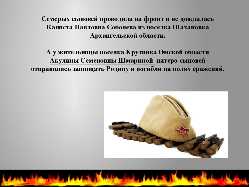 Семерых сыновей проводила на фронт и не дождалась Калиста Павловна Соболева и...