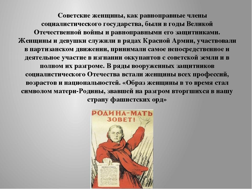 Советские женщины, как равноправные члены социалистического государства, был...