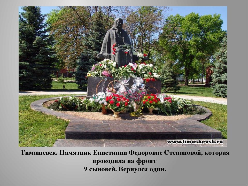 Тимашевск. Памятник Епистинии Федоровне Степановой, которая проводила на фрон...