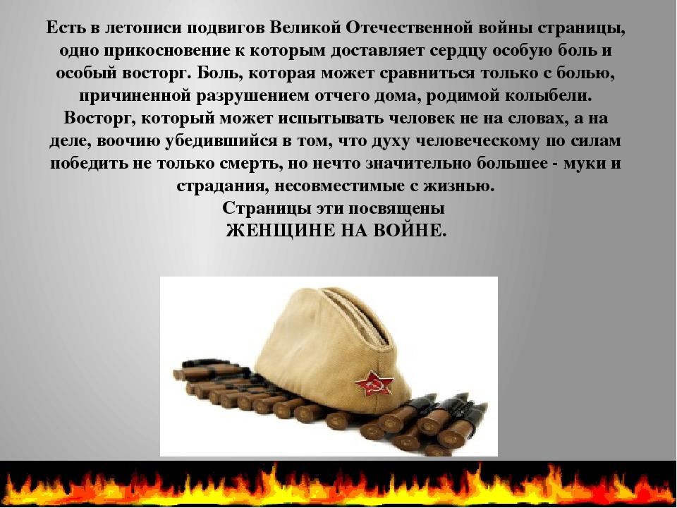 Есть в летописи подвигов Великой Отечественной войны страницы, одно прикоснов...
