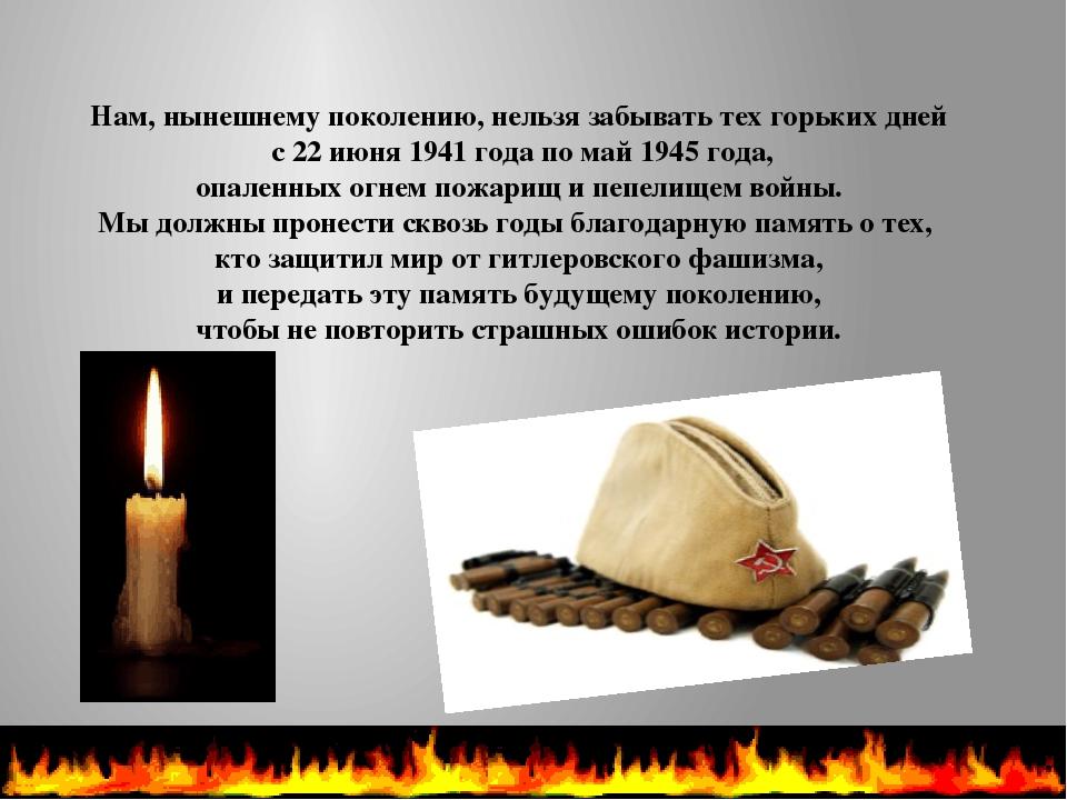Нам, нынешнему поколению, нельзя забывать тех горьких дней с22 июня 1941 год...