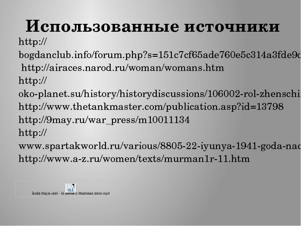 Использованные источники http://bogdanclub.info/forum.php?s=151c7cf65ade760e5...