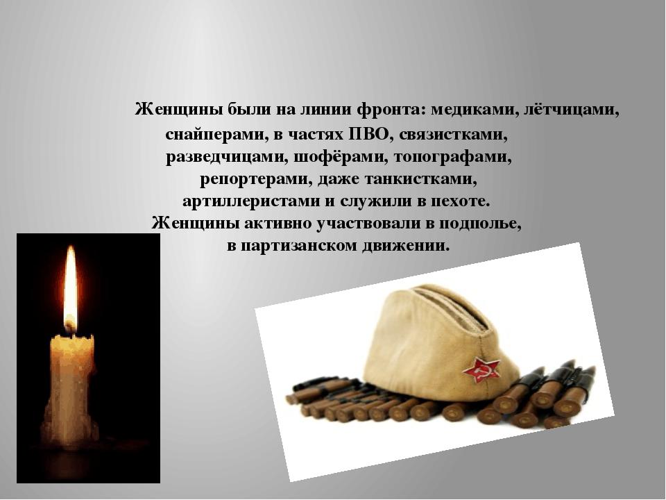 Женщины были на линии фронта: медиками, лётчицами, снайперами, в частях ПВО,...