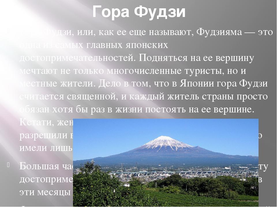 Гора Фудзи Гора Фудзи, или, как ее еще называют, Фудзияма— это одна из самых...