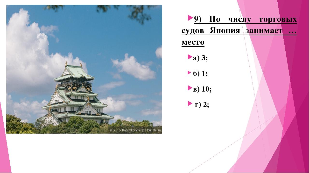 япония занимает 1 место по