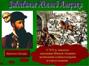 С XVI в. началось завоевание Южной Америки испанскими конкистадорами и португ