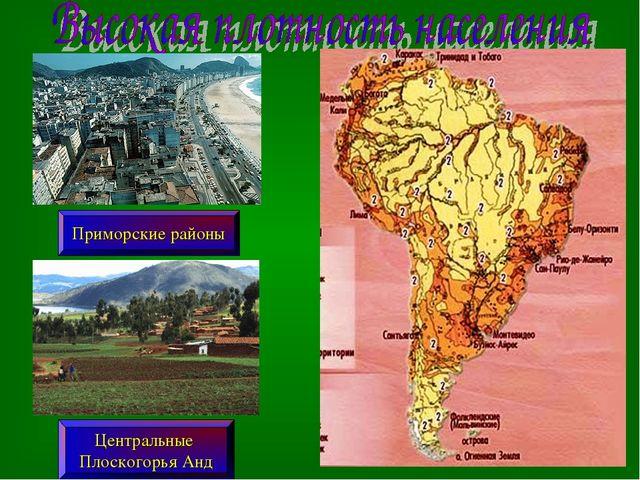 Приморские районы Центральные Плоскогорья Анд