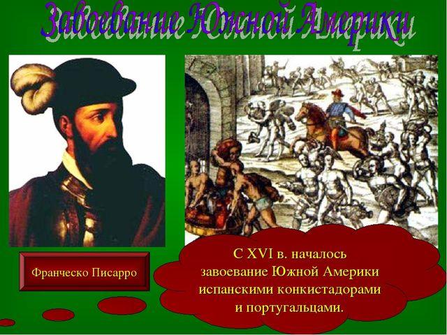 С XVI в. началось завоевание Южной Америки испанскими конкистадорами и португ...