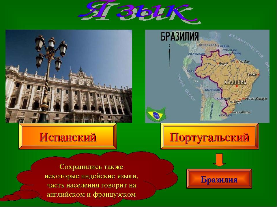 Испанский Португальский Бразилия Сохранились также некоторые индейские языки,...