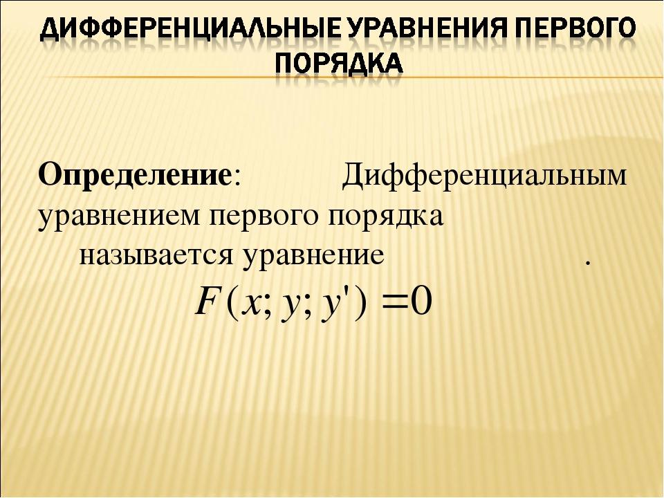 Определение: Дифференциальным уравнением первого порядка называется уравнен...