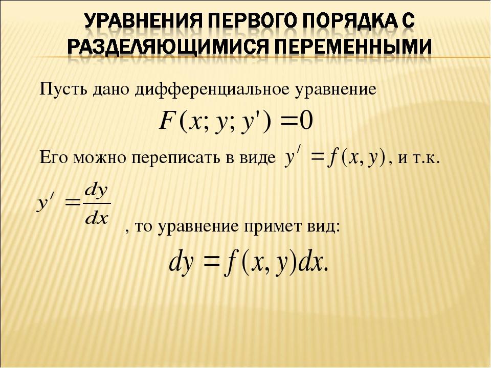 Пусть дано дифференциальное уравнение Его можно переписать в виде , и т.к. ,...