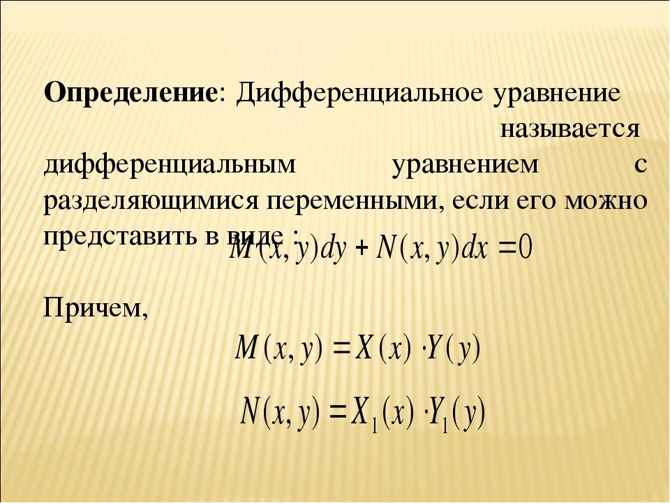 Определение: Дифференциальное уравнение называется дифференциальным уравнение...