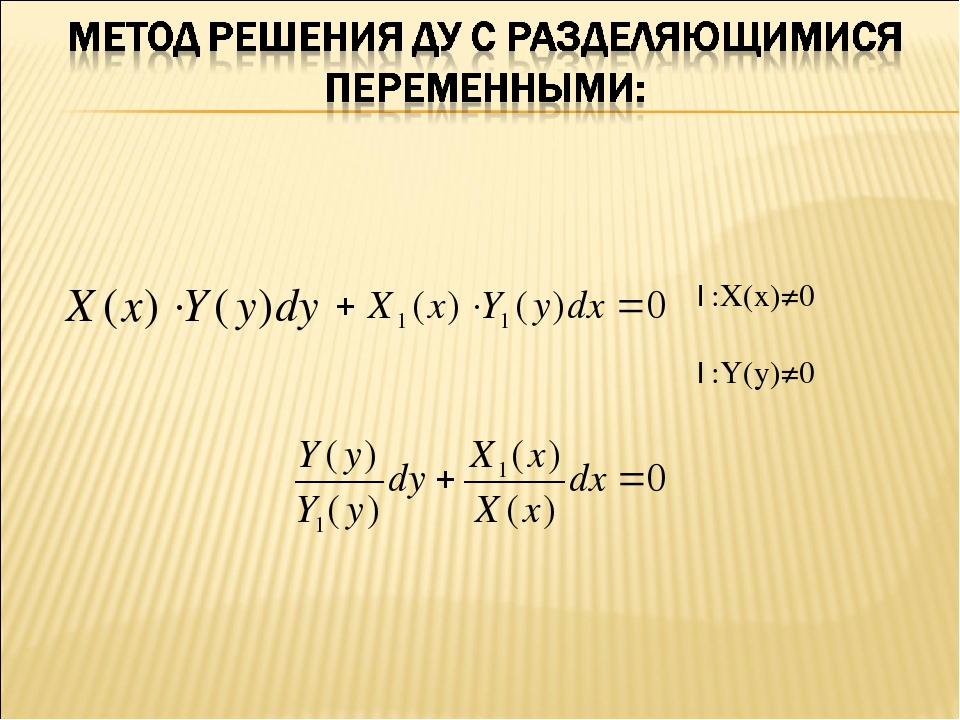   :X(x)≠0    :Y(y)≠0