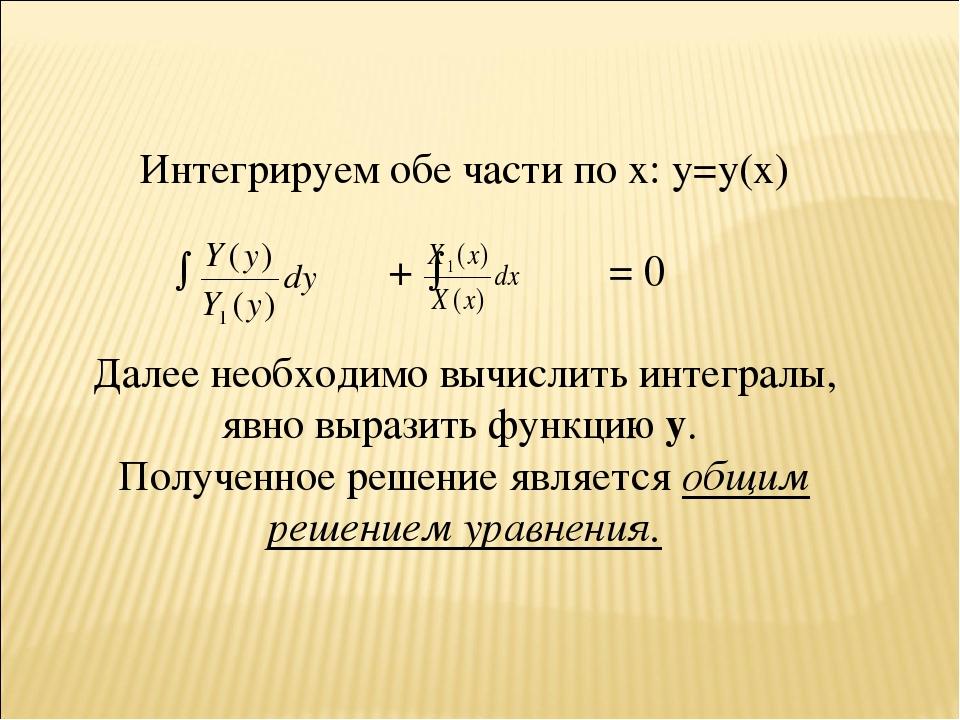 Интегрируем обе части по х: y=y(x)  +  = 0  Далее необходимо вычислить инт...