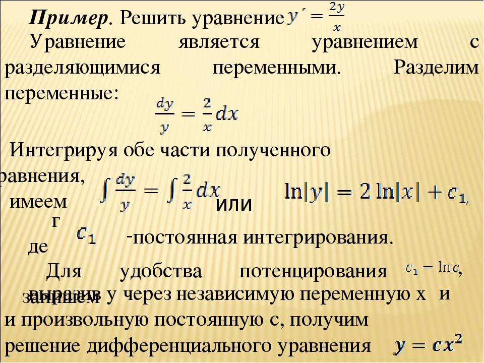 Пример. Решить уравнение Уравнение является уравнением с разделяющимися перем...