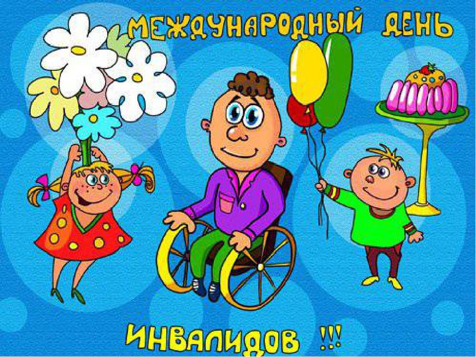 Сбываются, открытки детям инвалидам