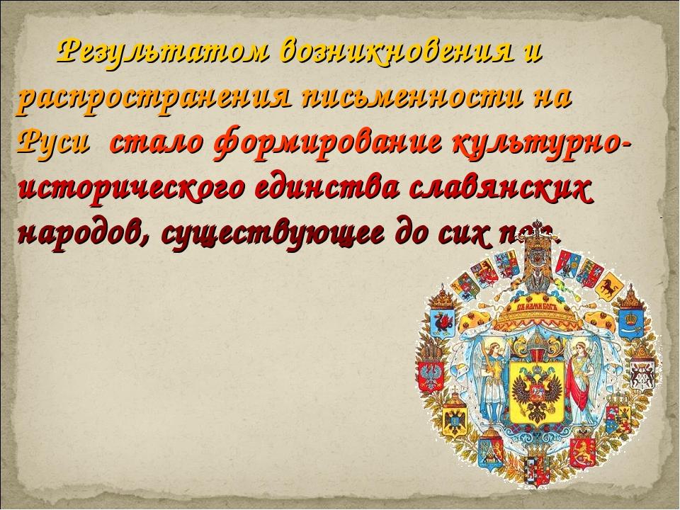 Результатом возникновения и распространения письменности на Руси стало форми...