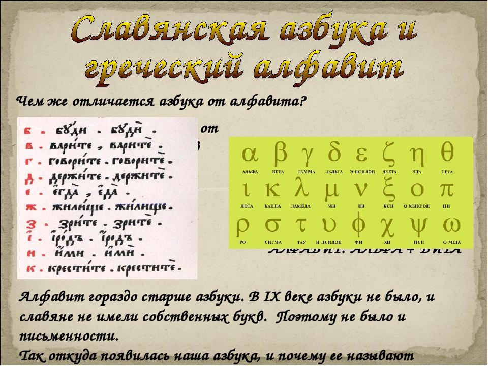 Чем же отличается азбука от алфавита? Алфавит гораздо старше азбуки. В IX век...