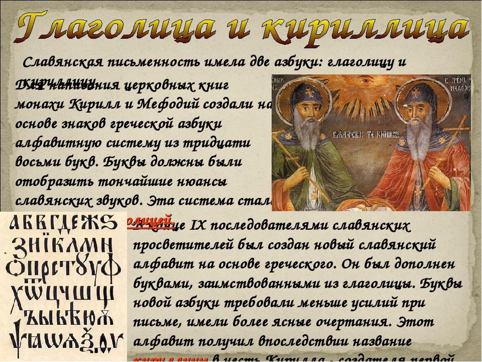 Славянская письменность имела две азбуки: глаголицу и кириллицу. В конце IX п...