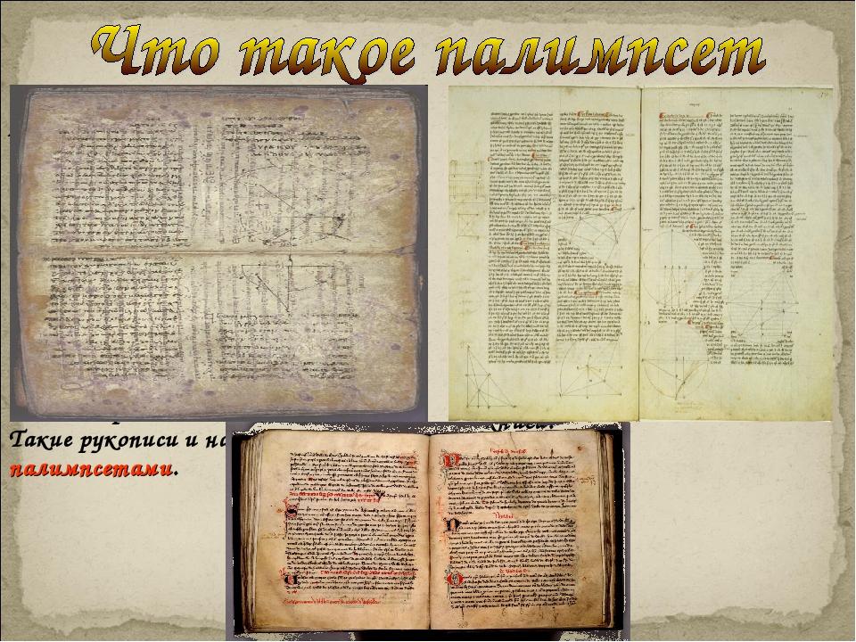 Пергамент был очень дорогим материалом. Поэтому переписчики всеми способами...
