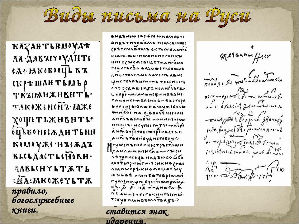 Древнейший вид письма - устав. Он отличается тем, что все буквы написаны пря...