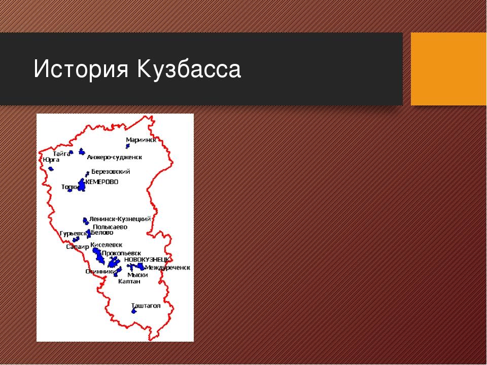 История кузбасса картинки