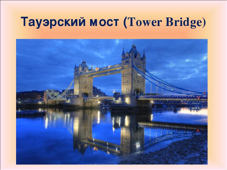 кто откажется мост в великобритании на английском европейцы