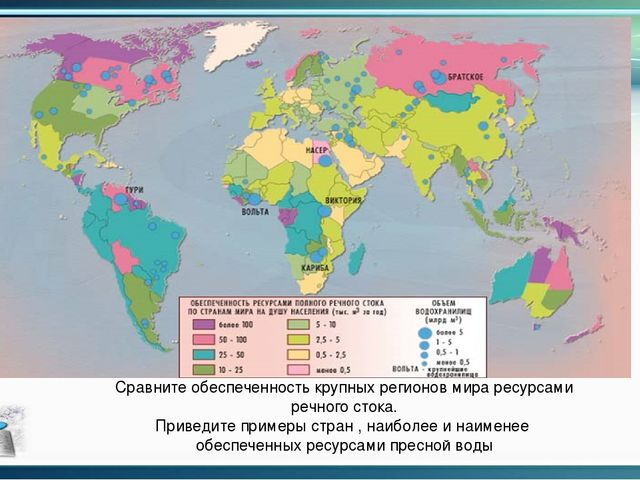 Конспект урока географии 10 класс по теме минеральные ресурсы мира