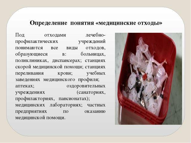 Инструкция по обращению с отходами в гомеле скачать бесплатно