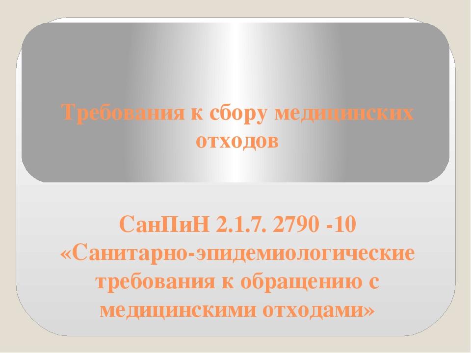 САНПИН 2790-10 МЕДИЦИНСКИЕ ОТХОДЫ СКАЧАТЬ БЕСПЛАТНО
