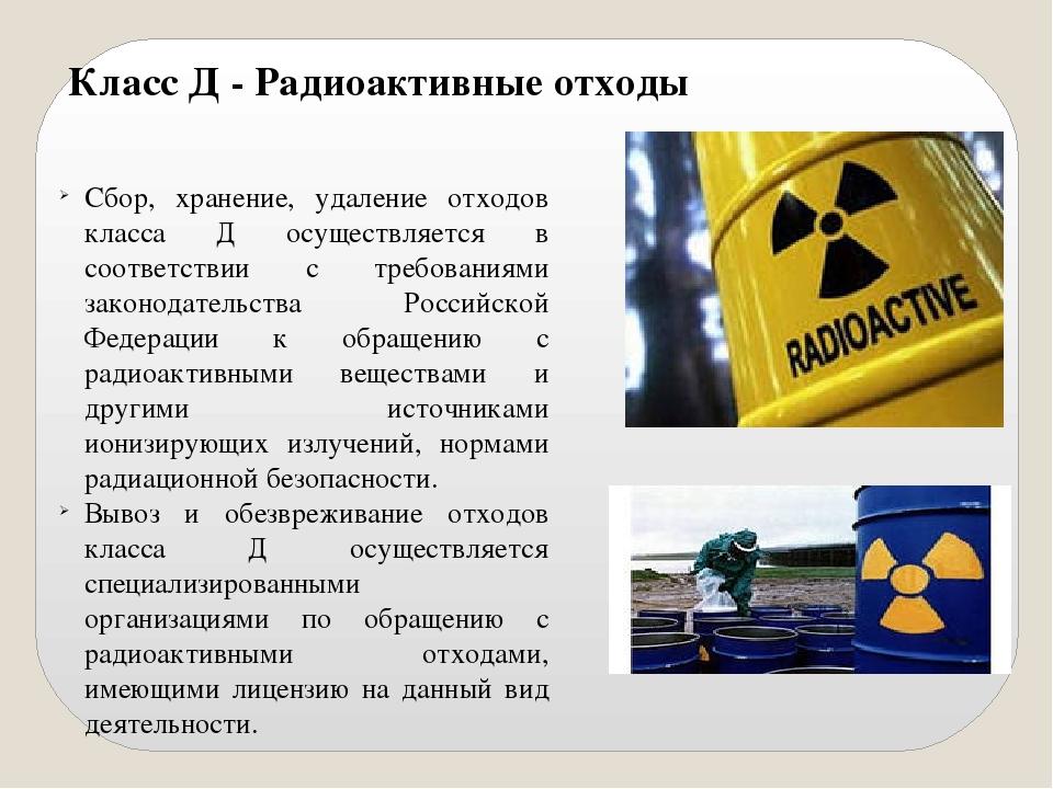 отходы класс д радиоактивные фестивале