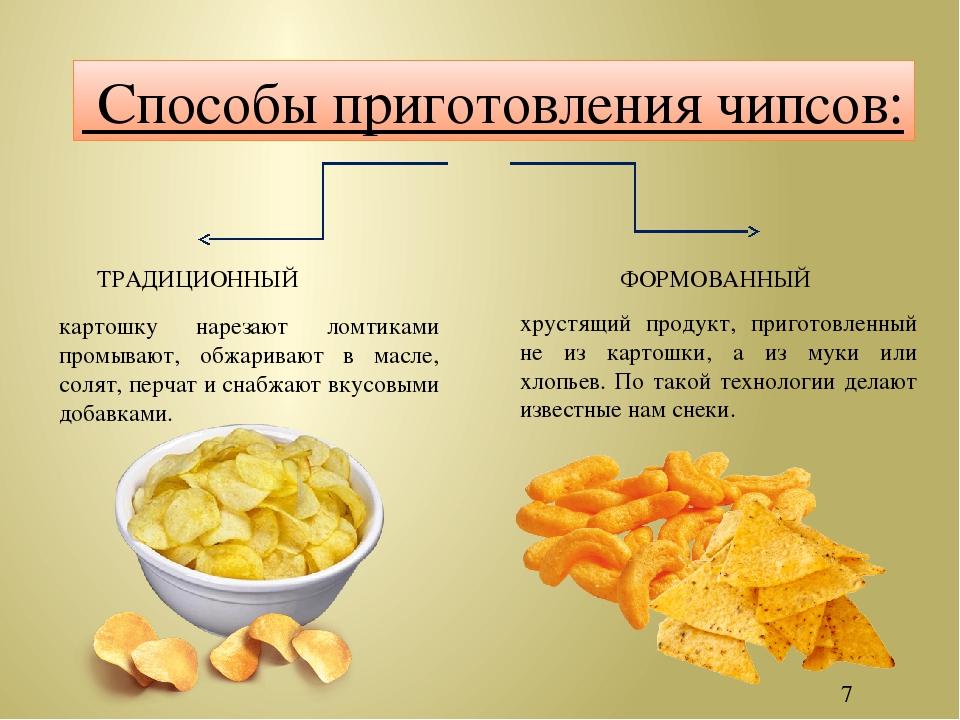 Как сделать дома чипсы рецепт в духовке