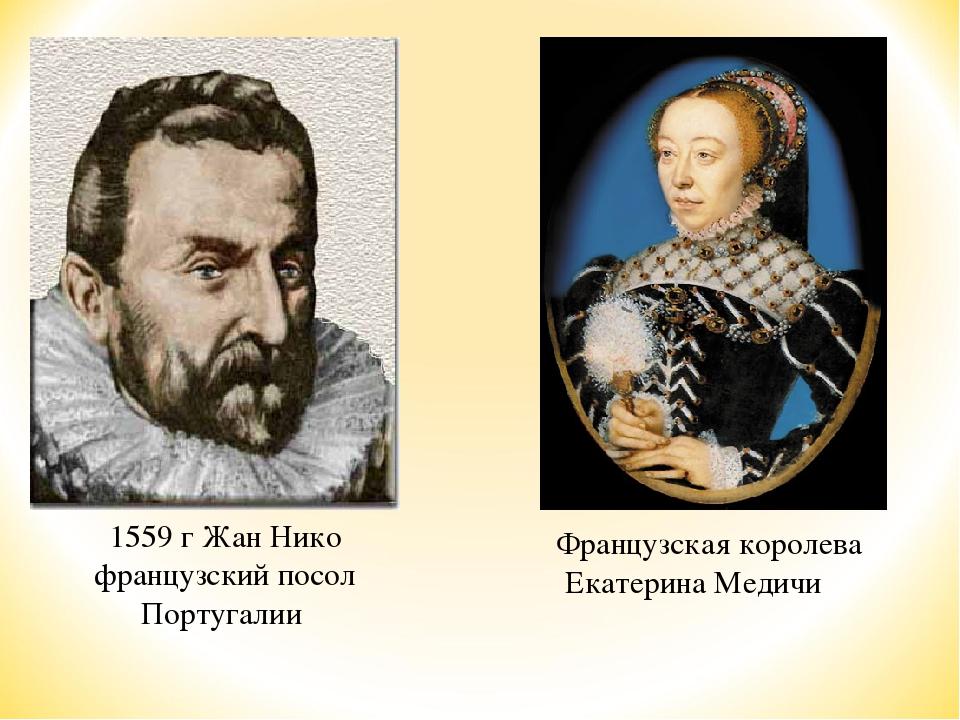 1559 г Жан Нико французский посол Португалии Французская королева Екатерина М...