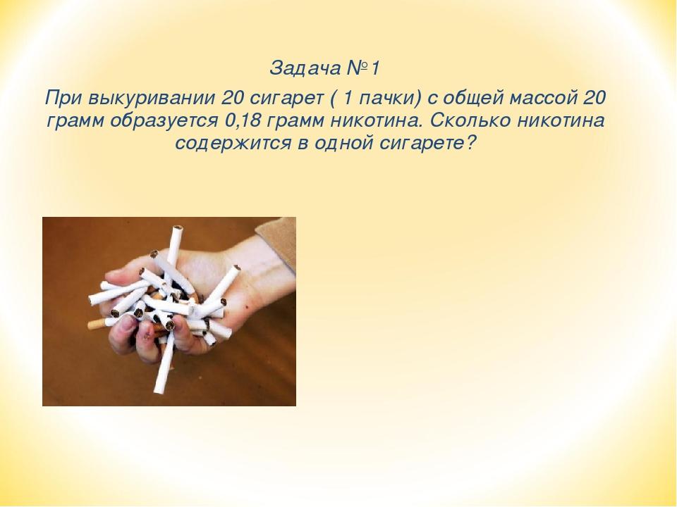 Задача №1 При выкуривании 20 сигарет ( 1 пачки) с общей массой 20 грамм образ...