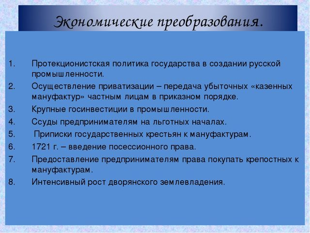 Внутренняя и внешняя политика петра 1 презентация