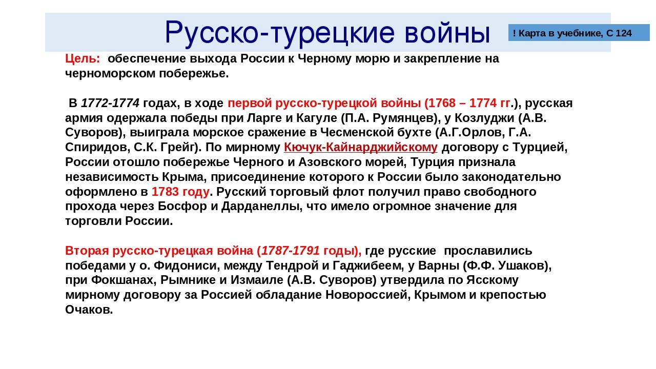 Выход россии к черному морю доклад 8937