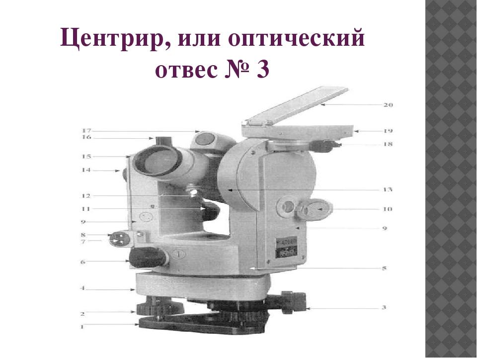 Центрир, или оптический отвес № 3
